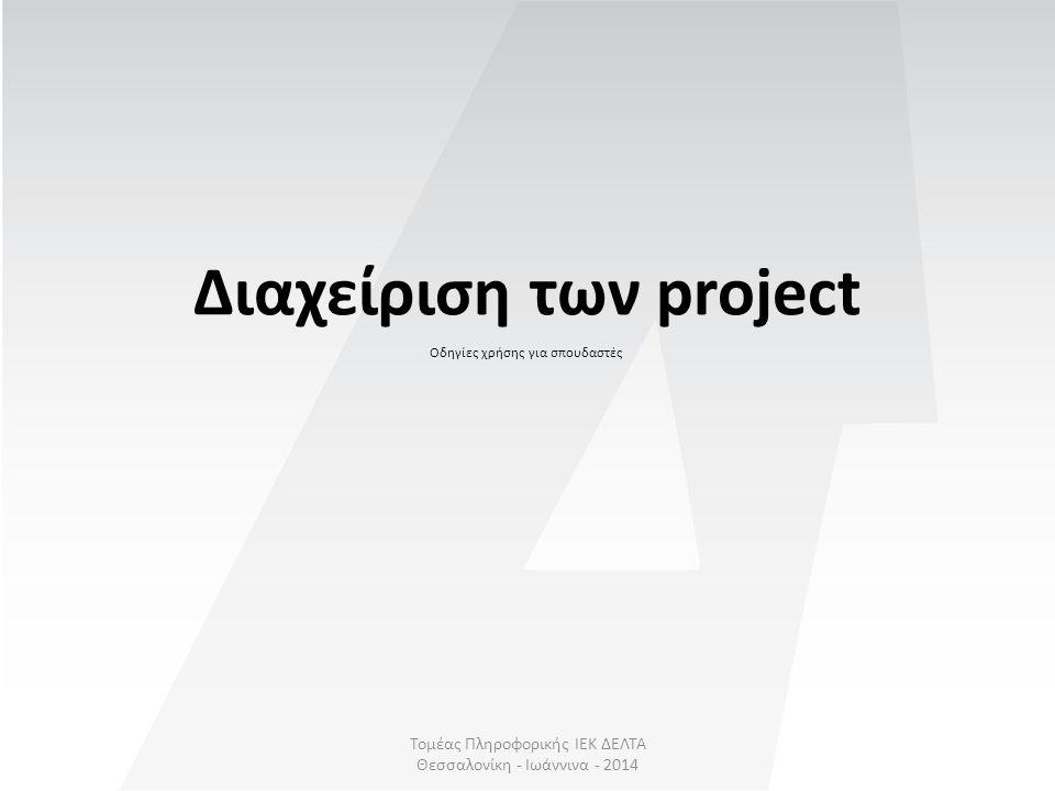 Τομέας Πληροφορικής ΙΕΚ ΔΕΛΤΑ Θεσσαλονίκη - Ιωάννινα - 2014 Διαχείριση των project Οδηγίες χρήσης για σπουδαστές