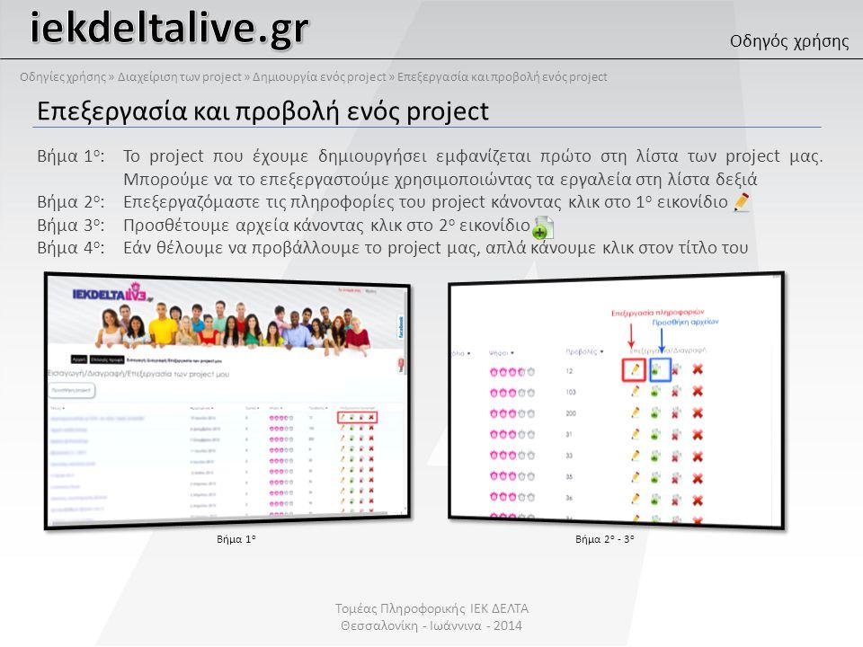 Επεξεργασία και προβολή ενός project Βήμα 1 ο :Το project που έχουμε δημιουργήσει εμφανίζεται πρώτο στη λίστα των project μας.