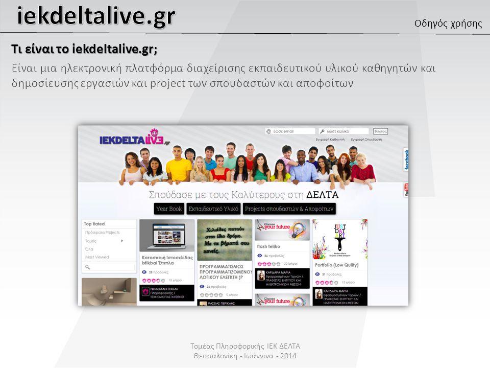 Τι είναι το iekdeltalive.gr; Τομέας Πληροφορικής ΙΕΚ ΔΕΛΤΑ Θεσσαλονίκη - Ιωάννινα - 2014 Οδηγός χρήσης