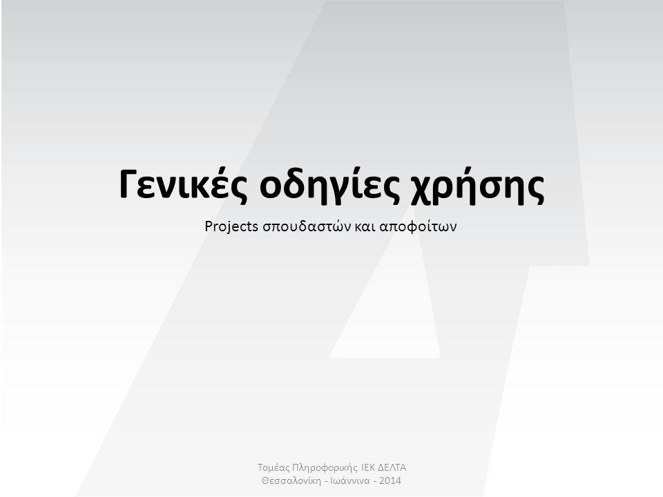 Τομέας Πληροφορικής ΙΕΚ ΔΕΛΤΑ Θεσσαλονίκη - Ιωάννινα - 2014 Γενικές οδηγίες χρήσης Projects σπουδαστών και αποφοίτων