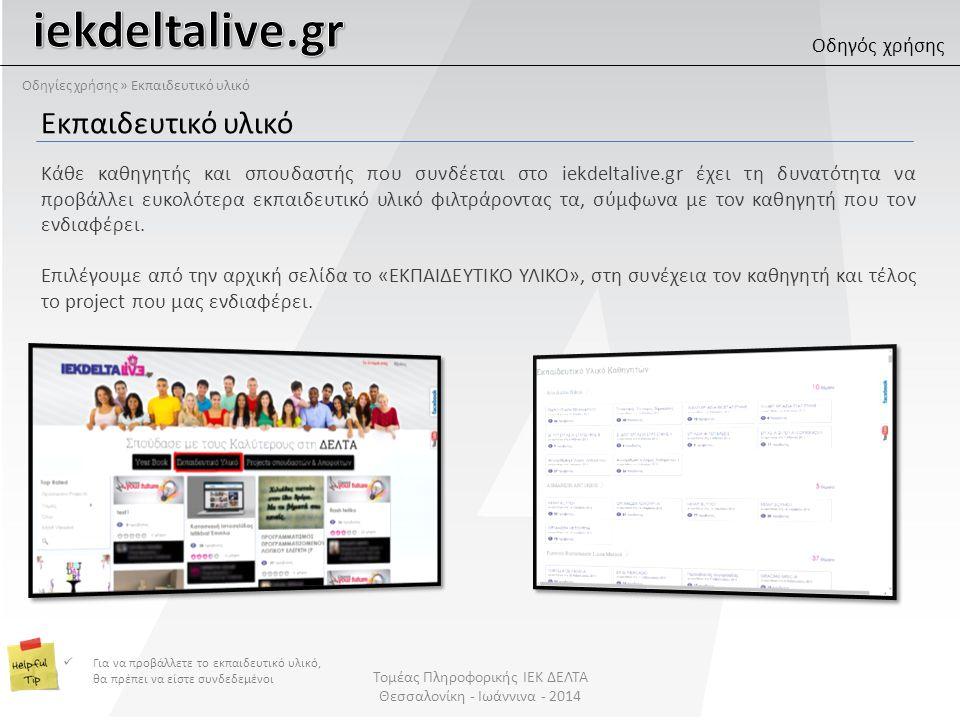 Εκπαιδευτικό υλικό Κάθε καθηγητής και σπουδαστής που συνδέεται στο iekdeltalive.gr έχει τη δυνατότητα να προβάλλει ευκολότερα εκπαιδευτικό υλικό φιλτράροντας τα, σύμφωνα με τον καθηγητή που τον ενδιαφέρει.