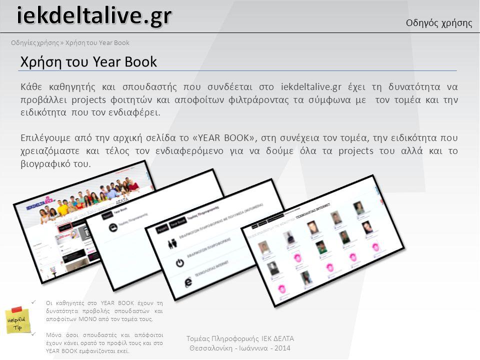 Χρήση του Year Book Κάθε καθηγητής και σπουδαστής που συνδέεται στο iekdeltalive.gr έχει τη δυνατότητα να προβάλλει projects φοιτητών και αποφοίτων φιλτράροντας τα σύμφωνα με τον τομέα και την ειδικότητα που τον ενδιαφέρει.
