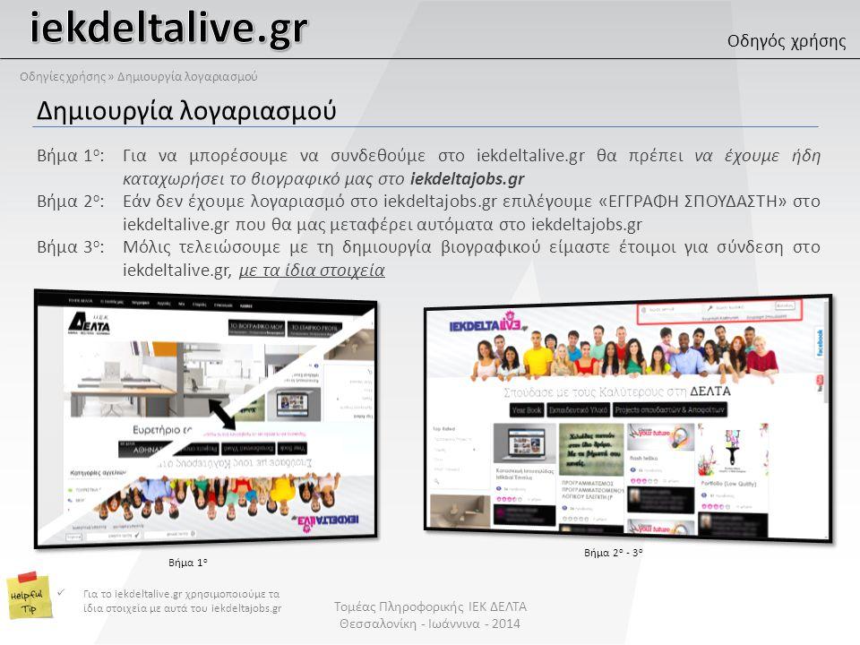 Σύνδεση στο λογαριασμό μας Βήμα 1 ο : Εισάγουμε το email και τον κωδικό που χρησιμοποιήσαμε στο iekdeltajobs.gr και επιλέγουμε «ΕΙΣΟΔΟΣ» Βήμα 2 ο : Από τις επιλογές προφίλ, μπορούμε να επεξεργαστούμε τις πληροφορίες του προφίλ μας, να προβάλλουμε και να επεξεργαστούμε τα project μας, να δημιουργήσουμε ένα project και να δούμε το βιογραφικό μας.