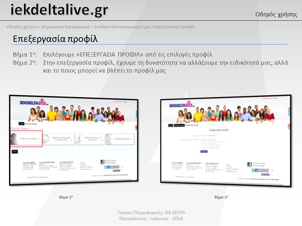 Τομέας Πληροφορικής ΙΕΚ ΔΕΛΤΑ Θεσσαλονίκη - Ιωάννινα - 2014 Χρήση του Year Book Γενικές οδηγίες χρήσης