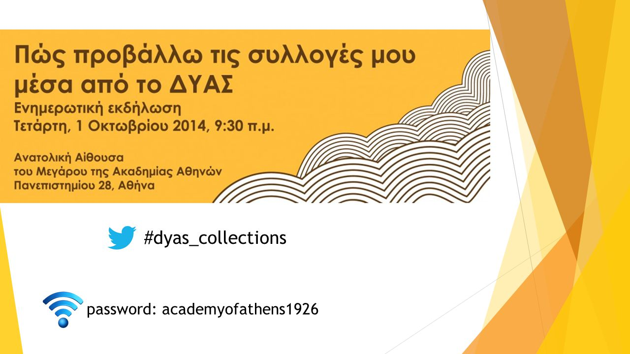 #dyas_collections password: academyofathens1926