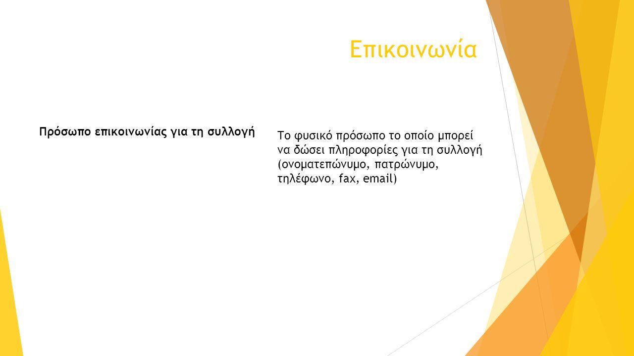 Επικοινωνία Πρόσωπο επικοινωνίας για τη συλλογή Το φυσικό πρόσωπο το οποίο μπορεί να δώσει πληροφορίες για τη συλλογή (ονοματεπώνυμο, πατρώνυμο, τηλέφ