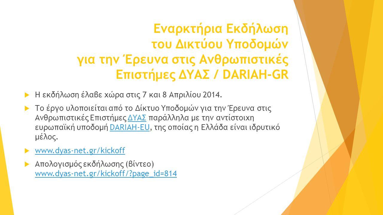 Εναρκτήρια Εκδήλωση του Δικτύου Υποδομών για την Έρευνα στις Ανθρωπιστικές Επιστήμες ΔΥΑΣ / DARIAH-GR  Η εκδήλωση έλαβε χώρα στις 7 και 8 Απριλίου 2014.