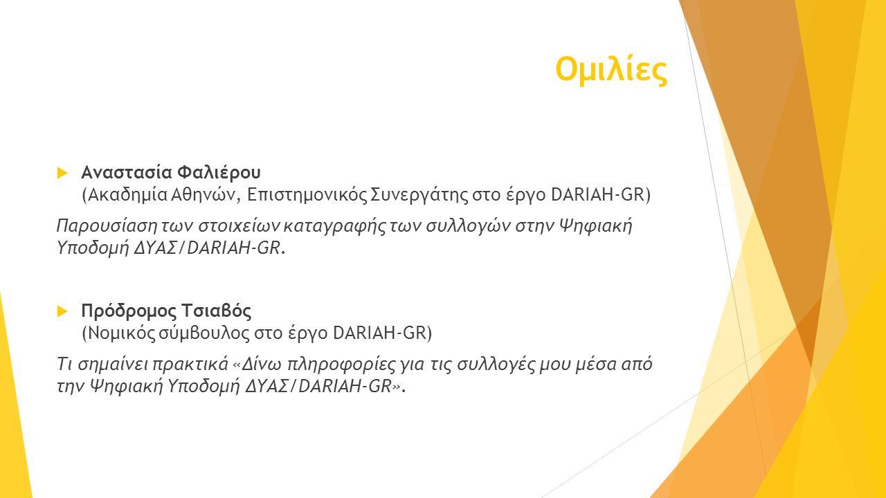 Ομιλίες  Αναστασία Φαλιέρου (Ακαδημία Αθηνών, Επιστημονικός Συνεργάτης στο έργο DARIAH-GR) Παρουσίαση των στοιχείων καταγραφής των συλλογών στην Ψηφιακή Υποδομή ΔΥΑΣ/DARIAH-GR.
