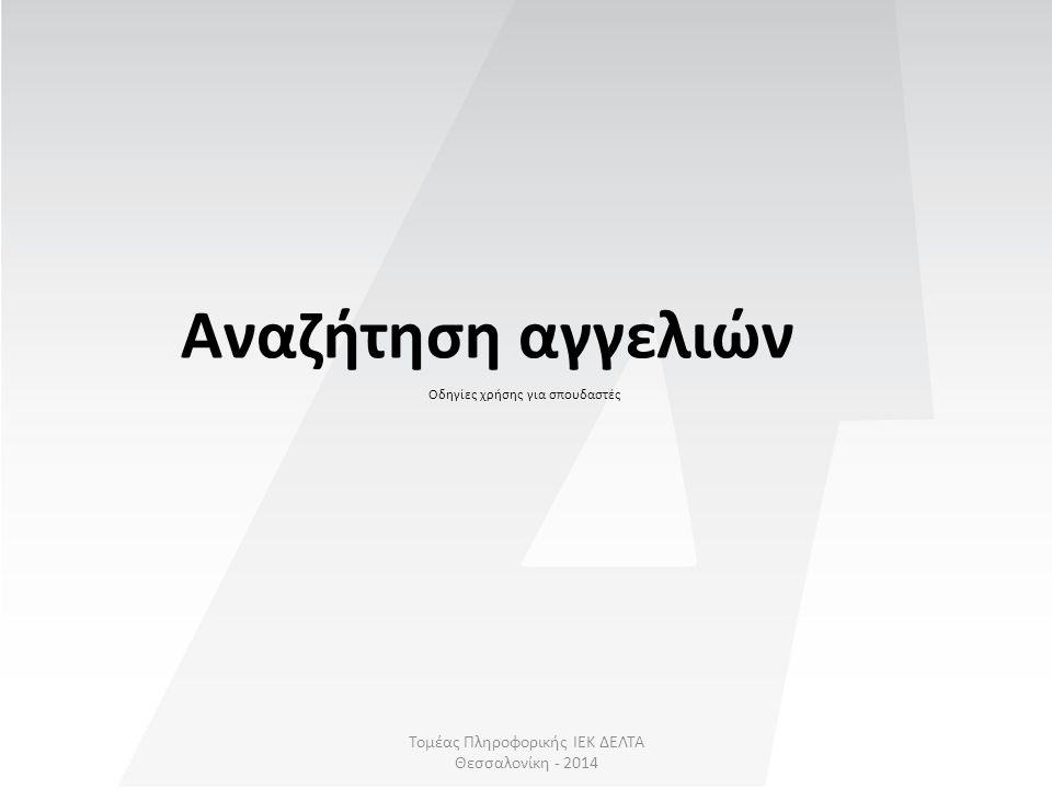 Τομέας Πληροφορικής ΙΕΚ ΔΕΛΤΑ Θεσσαλονίκη - 2014 Αναζήτηση αγγελιών Οδηγίες χρήσης για σπουδαστές