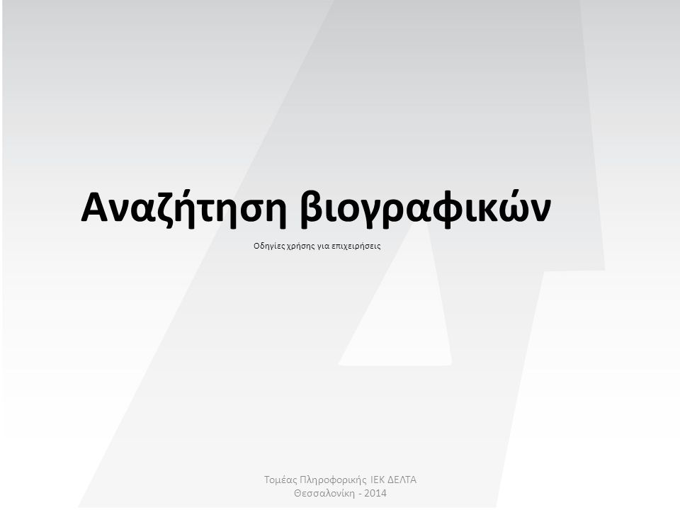 Τομέας Πληροφορικής ΙΕΚ ΔΕΛΤΑ Θεσσαλονίκη - 2014 Αναζήτηση βιογραφικών Οδηγίες χρήσης για επιχειρήσεις