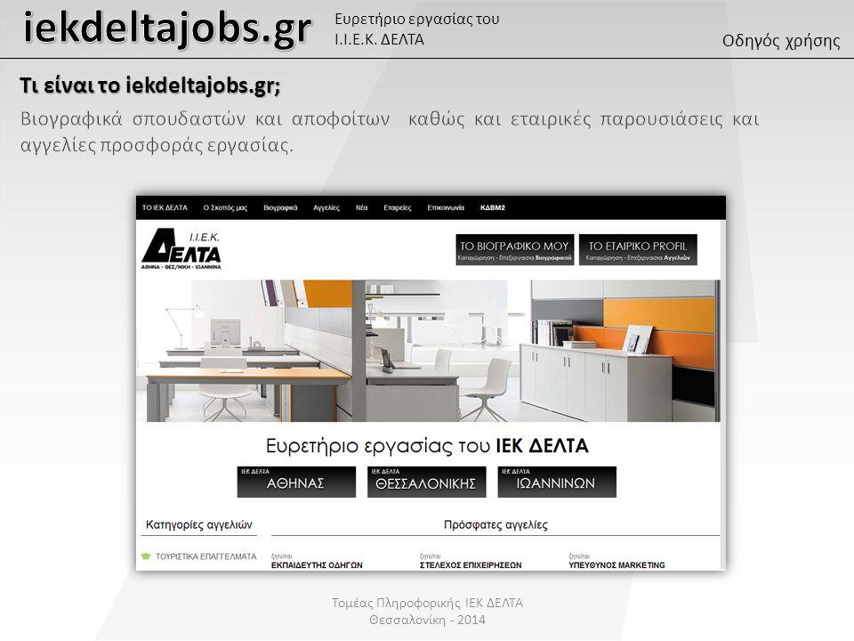 Τι είναι το iekdeltajobs.gr; Τομέας Πληροφορικής ΙΕΚ ΔΕΛΤΑ Θεσσαλονίκη - 2014 Οδηγός χρήσης Ευρετήριο εργασίας του Ι.Ι.Ε.Κ. ΔΕΛΤΑ