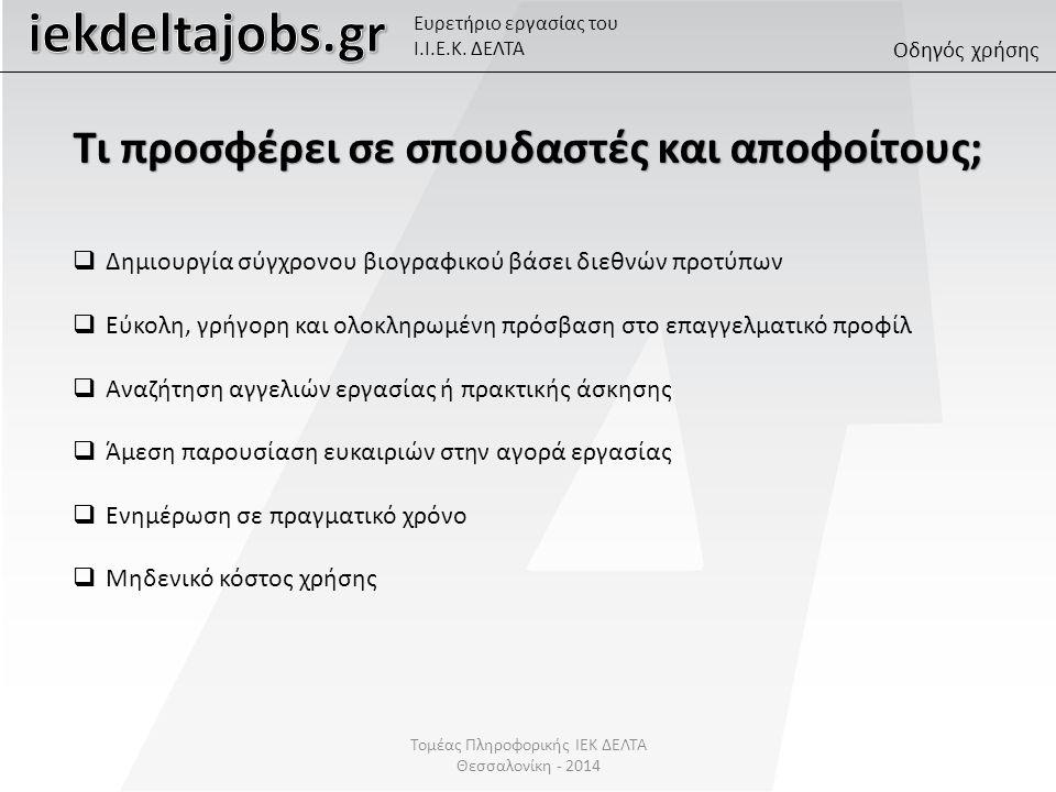 Τομέας Πληροφορικής ΙΕΚ ΔΕΛΤΑ Θεσσαλονίκη - 2014 Οδηγός χρήσης Ευρετήριο εργασίας του Ι.Ι.Ε.Κ. ΔΕΛΤΑ  Δημιουργία σύγχρονου βιογραφικού βάσει διεθνών
