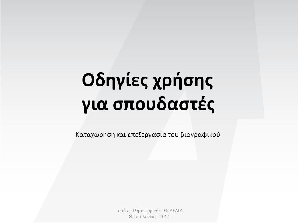 Καταχώρηση βιογραφικού Βήμα 1 ο : Κάνουμε κλικ «ΤΟ ΒΙΟΓΡΑΦΙΚΟ ΜΟΥ» από την αρχική σελίδα του site Βήμα 2 ο : Συνεχίζουμε με την «ΚΑΤΑΧΩΡΗΣΗ ΒΙΟΓΡΑΦΙΚΟΥ» Βήμα 3 ο : Συμπληρώνουμε την φόρμα εισαγωγής βιογραφικού Βήμα 4 ο : Ελέγχουμε το e-mail που δώσαμε, για την παραλαβή του κωδικού Βήμα 1 ο Βήμα 2 ο Βήμα 3 ο Οδηγός χρήσης Ευρετήριο εργασίας του Ι.Ι.Ε.Κ.