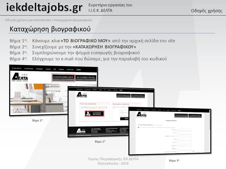 Σύνδεση στο λογαριασμό μας Βήμα 1 ο : Κάνουμε κλικ «ΤΟ ΒΙΟΓΡΑΦΙΚΟ ΜΟΥ» από την αρχική σελίδα του site.