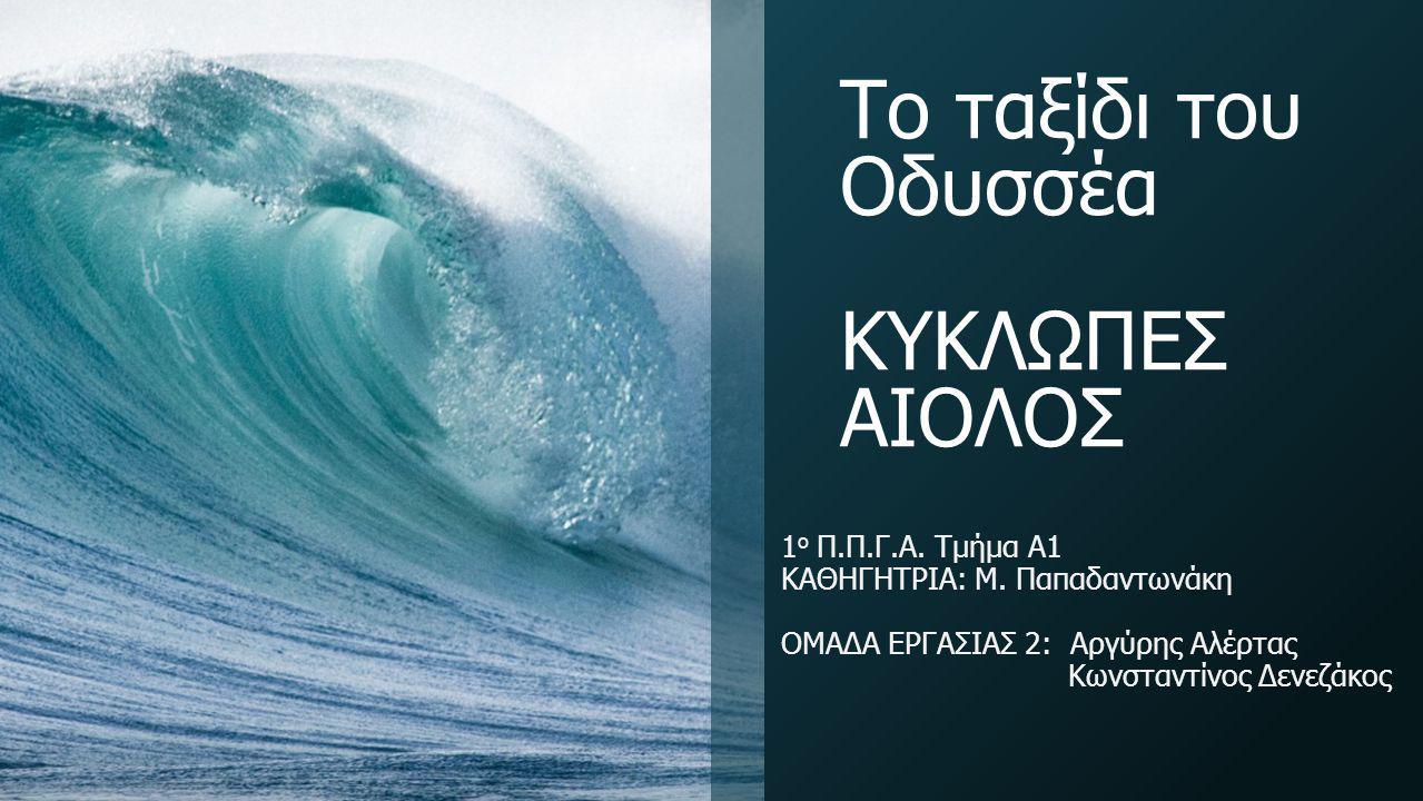 Στη χώρα των Κυκλώπων Φεύγοντας από τη χώρα των Λωτοφάγων ο Οδυσσέας κι οι σύντροφοί του φτάνουν στη χώρα των Κυκλώπων, τη σημερινή Σικελία.