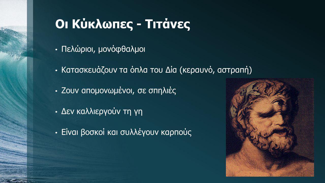 Ο Κύκλωπας Πολύφημος Βρήκε τον Οδυσσέα και τους συντρόφους του στη σπηλιά του, που του ζήτησαν φιλοξενία.