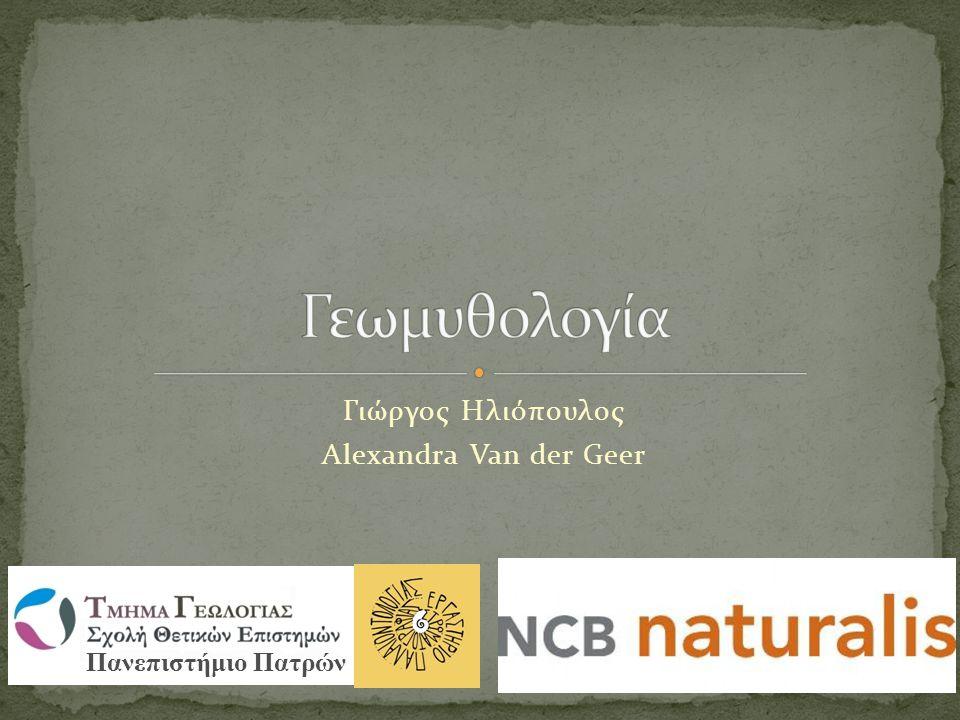 Γιώργος Ηλιόπουλος Alexandra Van der Geer Πανεπιστήμιο Πατρών