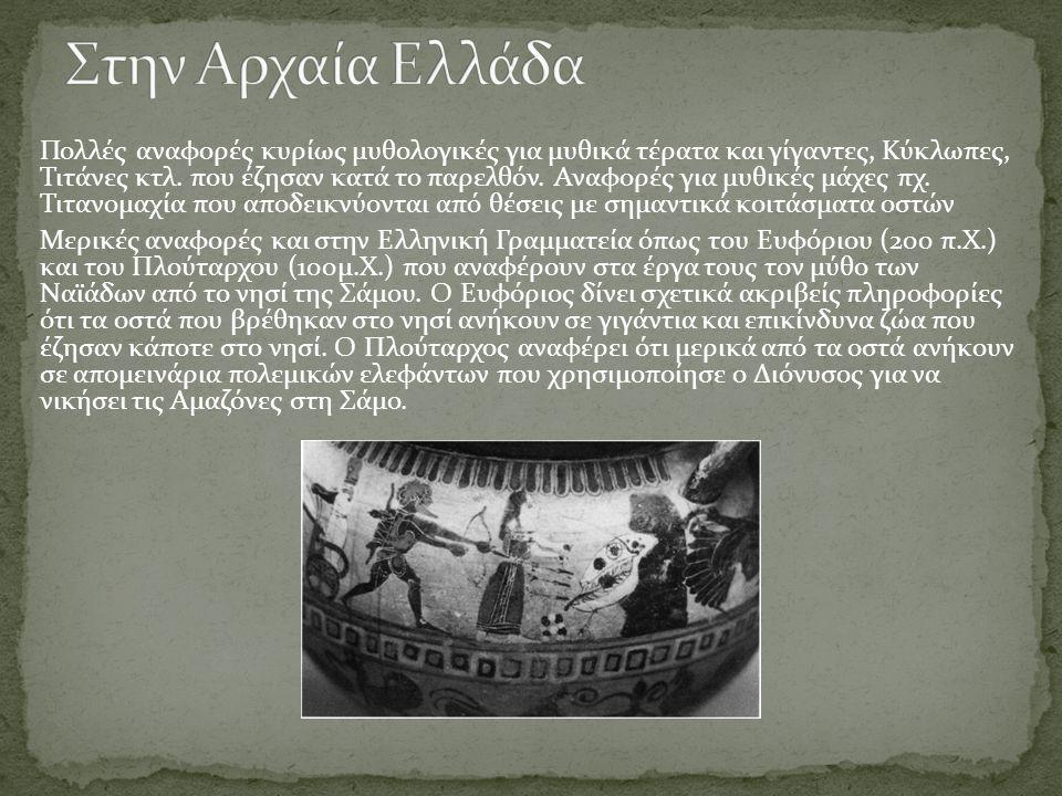 Πολλές αναφορές κυρίως μυθολογικές για μυθικά τέρατα και γίγαντες, Κύκλωπες, Τιτάνες κτλ. που έζησαν κατά το παρελθόν. Αναφορές για μυθικές μάχες πχ.