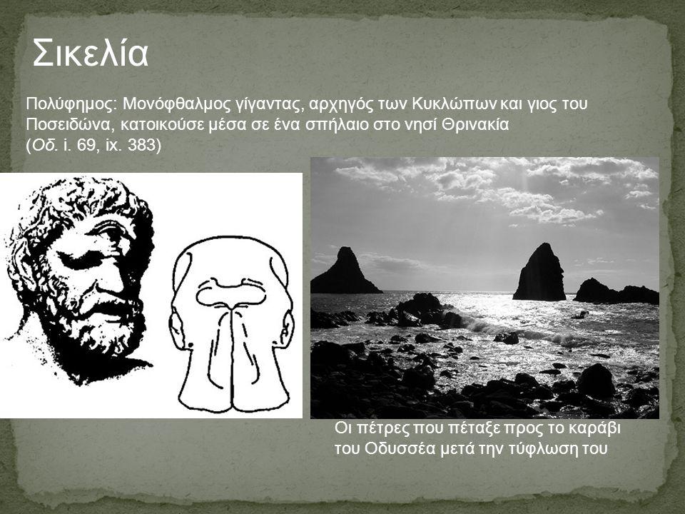 Πολύφημος: Μονόφθαλμος γίγαντας, αρχηγός των Κυκλώπων και γιος του Ποσειδώνα, κατοικούσε μέσα σε ένα σπήλαιο στο νησί Θρινακία (Oδ.
