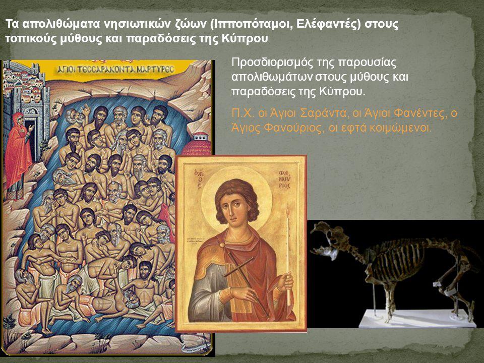 Τα απολιθώματα νησιωτικών ζώων (Ιπποπόταμοι, Ελέφαντές) στους τοπικούς μύθους και παραδόσεις της Κύπρου Προσδιορισμός της παρουσίας απολιθωμάτων στους μύθους και παραδόσεις της Κύπρου.