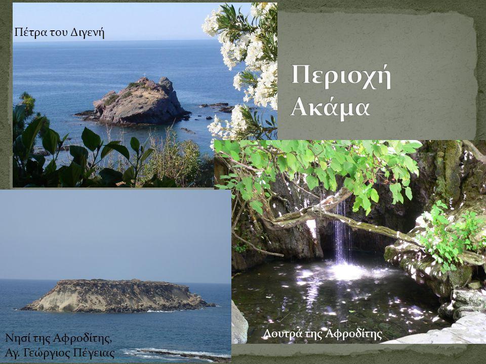 Λουτρά της Αφροδίτης Πέτρα του Διγενή Νησί της Αφροδίτης, Αγ. Γεώργιος Πέγειας