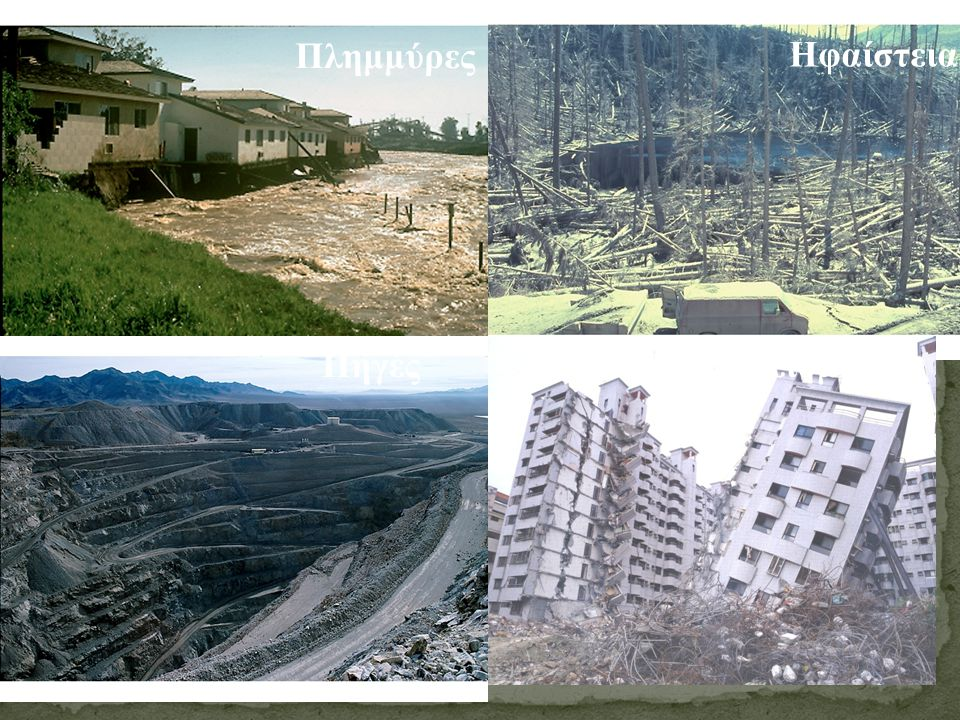 ΣεισμοίΠηγές Πλημμύρες Ηφαίστεια