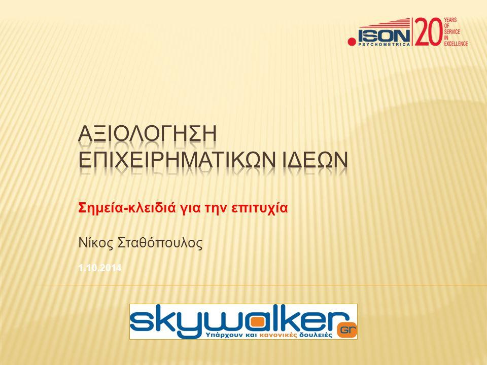 Σημεία-κλειδιά για την επιτυχία Νίκος Σταθόπουλος 1.10.2014