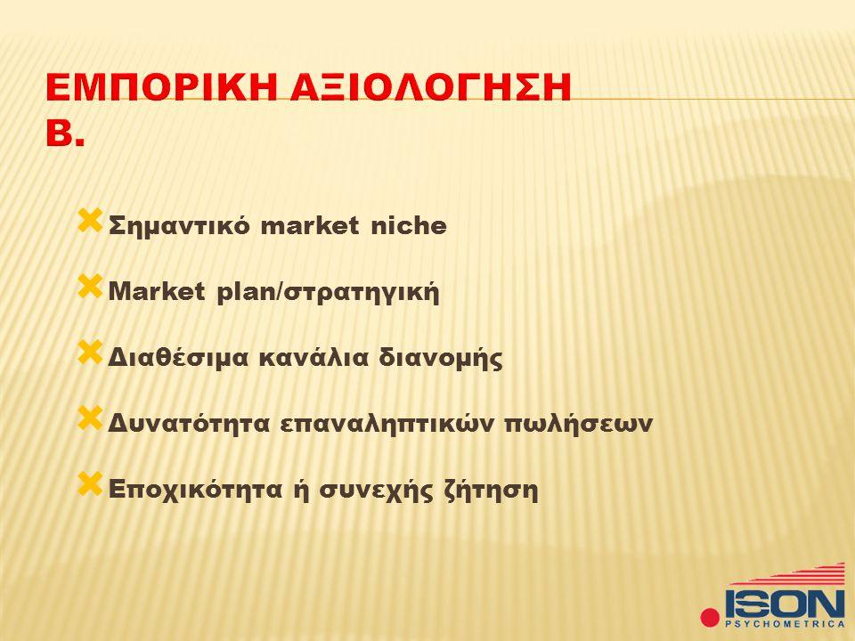  Χωριστές τσέπες επιχείρησης-επιχειρηματία  Έμφαση στη ρευστότητα  Συνεχής βελτίωση της οργάνωσης  Συνεχής μείωση κόστους  Συνεχής καινοτομία  Εξαγωγές σε χώρες με μεγάλη ανάπτυξη  Επενδύσεις σε μη ρυθμιζόμενες αγορές