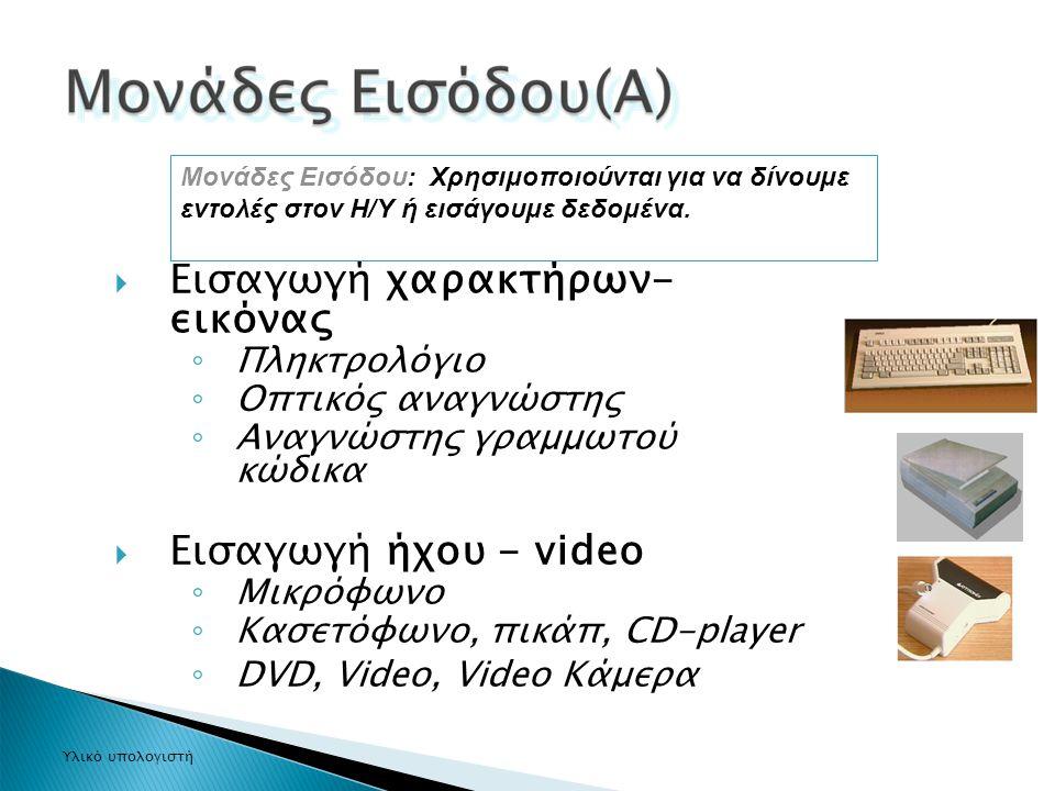 Υλικό υπολογιστή Εισαγωγή σημείου θέσης  Ποντίκι (mouse)  Χειριστήριο (joystic)  Φωτογραφίδα (light pen)  Χειριστήριο με μπάλα (trackball)  Πινακίδα ψηφιοποίησης (image digitizer)