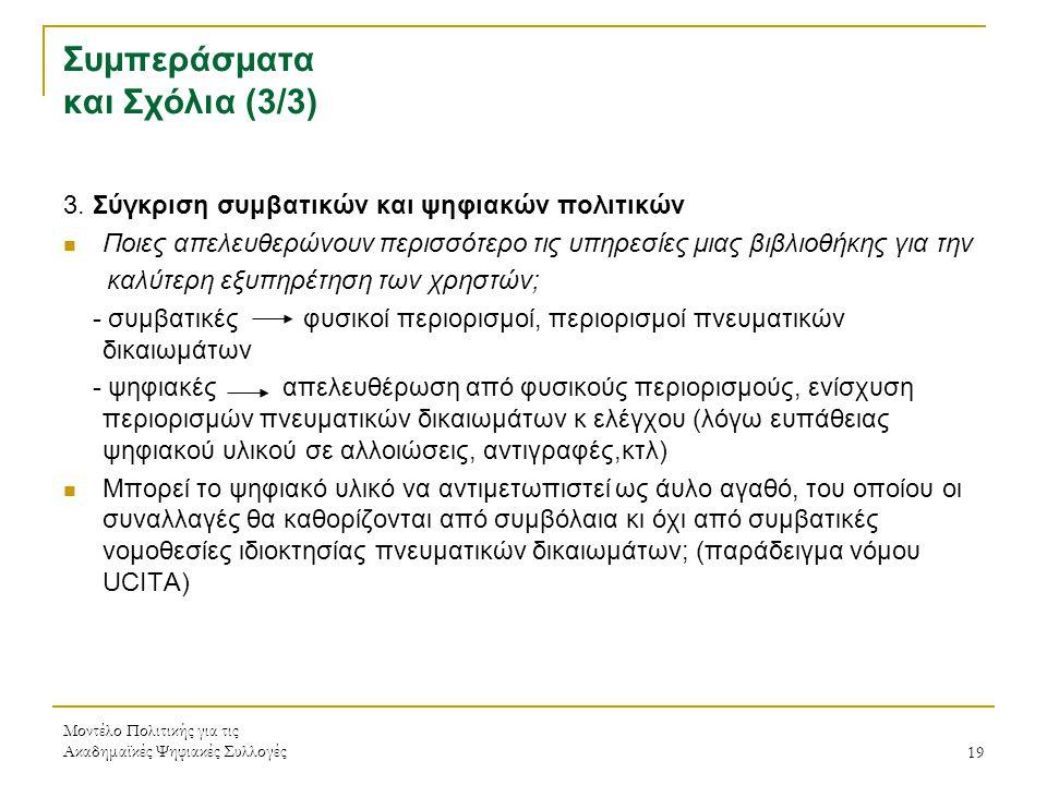Μοντέλο Πολιτικής για τις Ακαδημαϊκές Ψηφιακές Συλλογές19 Συμπεράσματα και Σχόλια (3/3) 3.