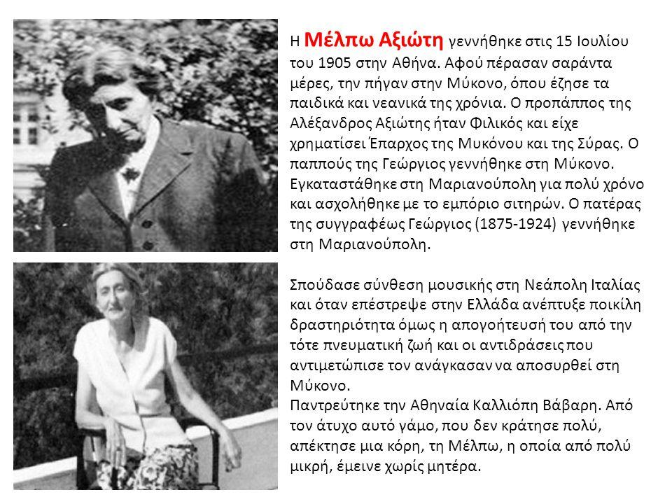 Η Μέλπω Αξιώτη γεννήθηκε στις 15 Ιουλίου του 1905 στην Αθήνα.