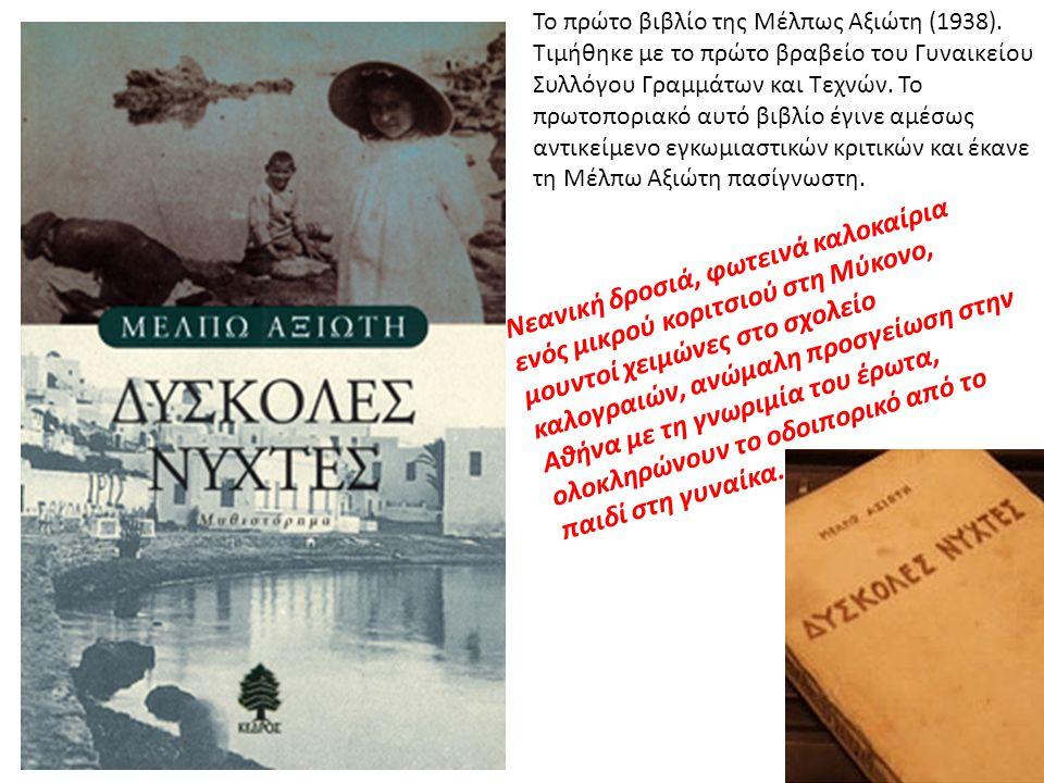 Το πρώτο βιβλίο της Μέλπως Αξιώτη (1938).