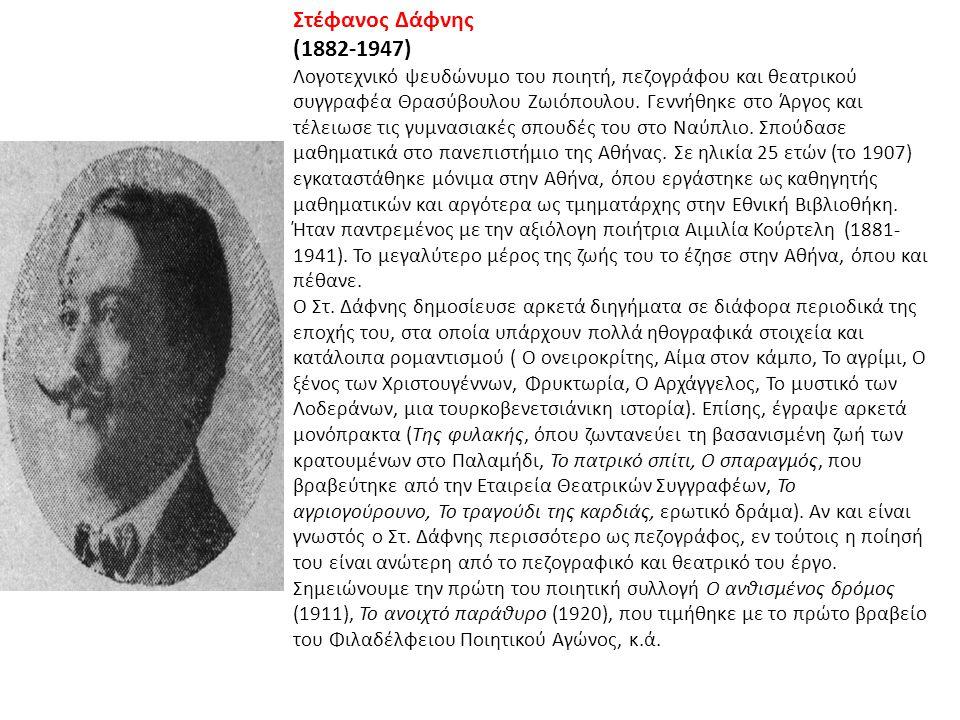 Στέφανος Δάφνης (1882-1947) Λογοτεχνικό ψευδώνυμο του ποιητή, πεζογράφου και θεατρικού συγγραφέα Θρασύβουλου Ζωιόπουλου.