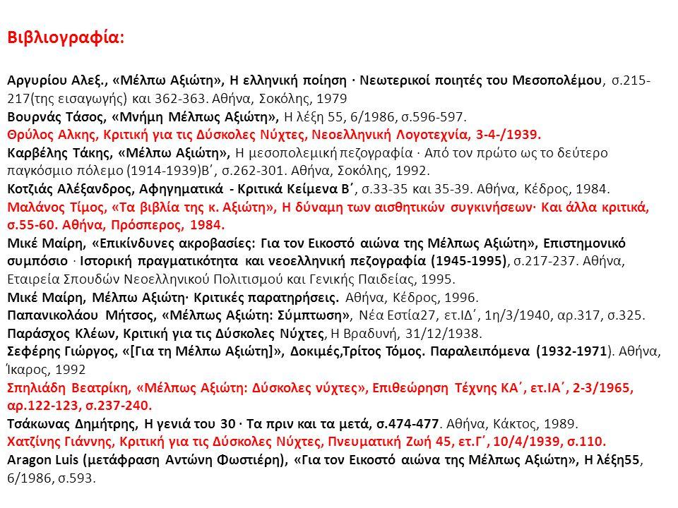 Βιβλιογραφία: Αργυρίου Αλεξ., «Μέλπω Αξιώτη», Η ελληνική ποίηση · Νεωτερικοί ποιητές του Μεσοπολέμου, σ.215- 217(της εισαγωγής) και 362-363.