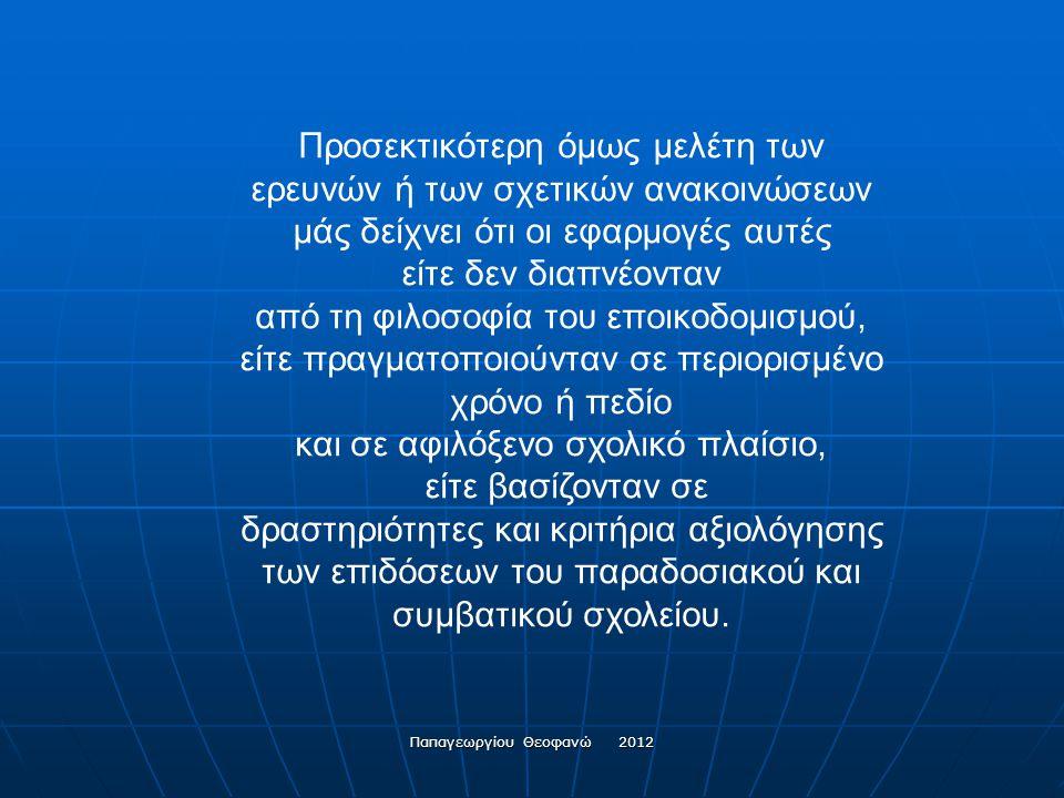 Παπαγεωργίου Θεοφανώ 2012 Λόγοι επιτυχίας και αποτυχίας Υπάρχουν βέβαια και πολλές επισκοπήσεις ή μελέτες, που αναφέρουν και περιπτώσεις που τα ερευνη