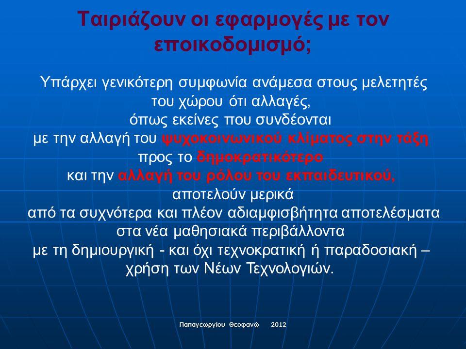 Παπαγεωργίου Θεοφανώ 2012 Τα κριτήρια, για παράδειγμα, της ανάπτυξης θετικών στάσεων απέναντι στη μάθηση και του κινήτρου για αυτόνομες διερευνητικές