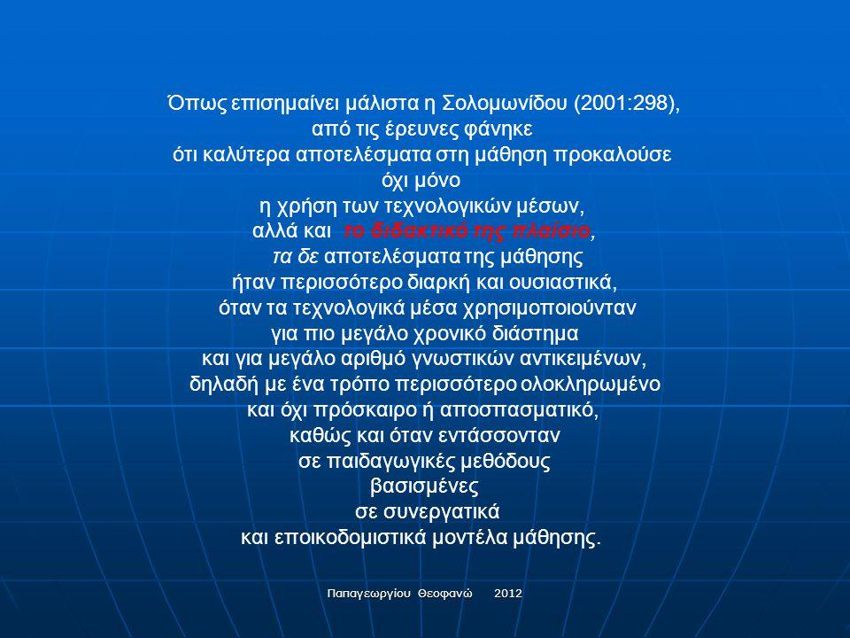 Παπαγεωργίου Θεοφανώ 2012 Τα κριτήρια αυτά, σύμφωνα με τις αρχές του εποικοδομισμού, αλλά και της Κριτικής Παιδαγωγικής, θεωρούνται για την εποχή μας