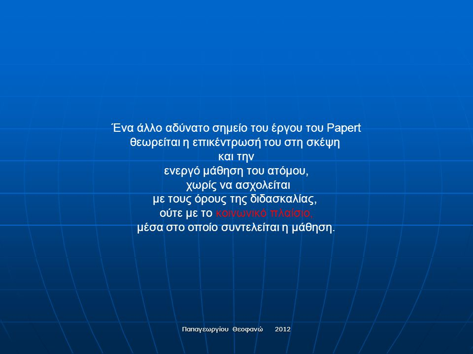 Παπαγεωργίου Θεοφανώ 2012 Το όραμα του Papert, του πατέρα της Logo, για ένα σχολείο, όπου κάθε παιδί θα χρειάζεται να έχει το δικό του υπολογιστή και