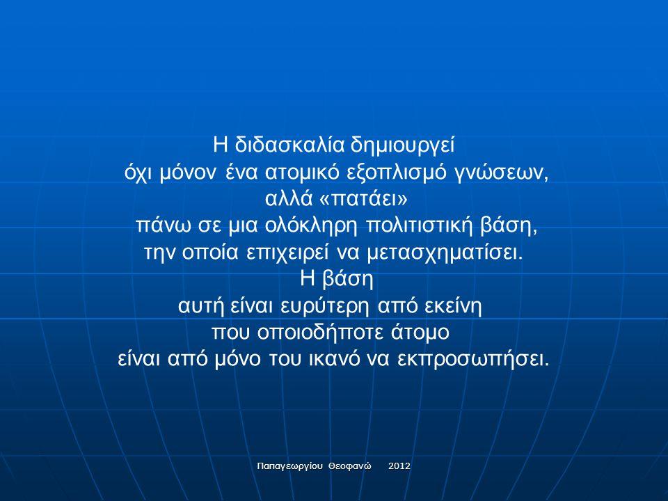 Παπαγεωργίου Θεοφανώ 2012 Όμως είναι πλέον γενικά παραδεκτό ότι η μάθηση - συμπεριλαμβανομένης και εκείνης μέσω της Νέας Τεχνολογίας – είναι μια διαδι