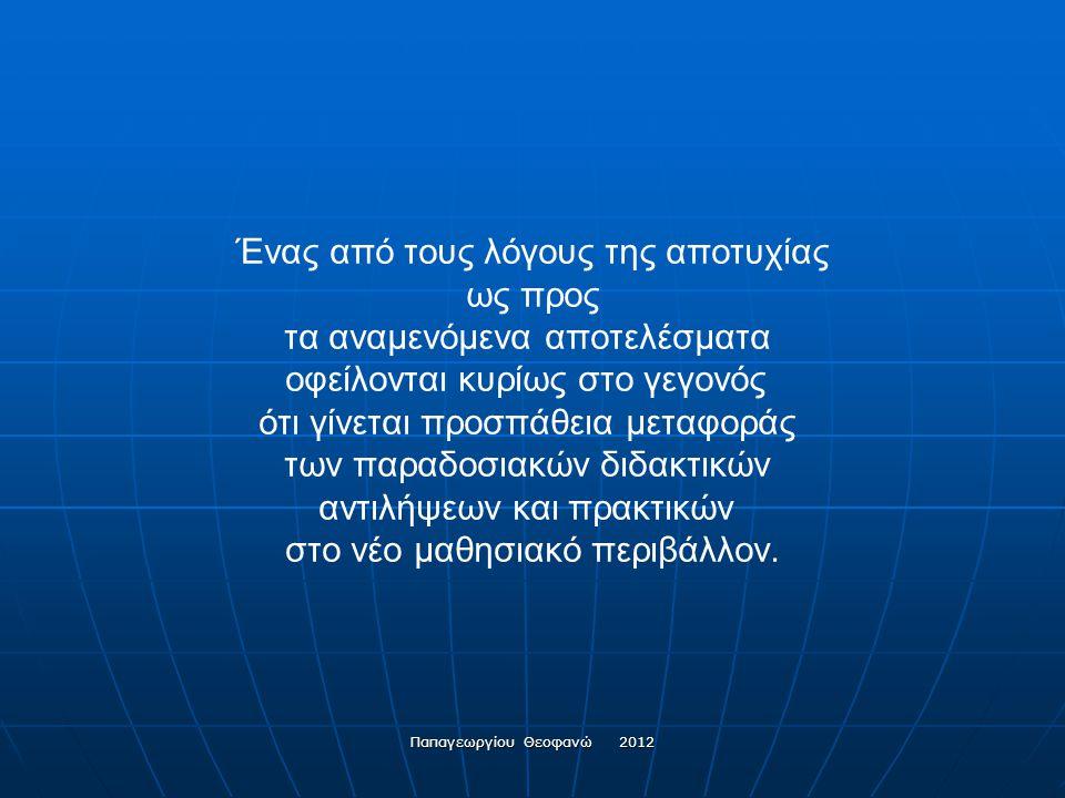 Παπαγεωργίου Θεοφανώ 2012 Η διδασκαλία δημιουργεί όχι μόνον ένα ατομικό εξοπλισμό γνώσεων, αλλά «πατάει» πάνω σε μια ολόκληρη πολιτιστική βάση, την οποία επιχειρεί να μετασχηματίσει.