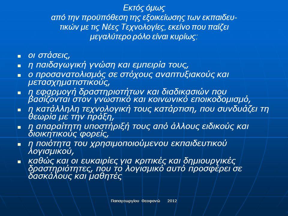 Παπαγεωργίου Θεοφανώ 2012 Ανάμεσα στους σημαντικούς παράγοντες αυτού του πλαισίου είναι η παιδαγωγική συγκρότηση του εκπαιδευτικού, αλλά και το ευρύτε