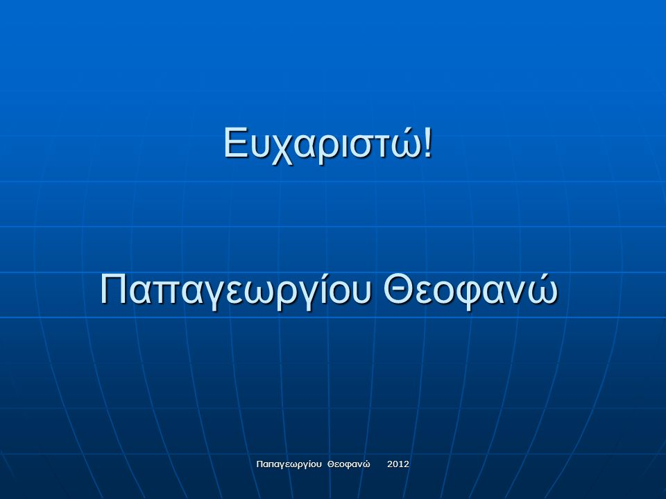 Παπαγεωργίου Θεοφανώ 2012 ΒΙΒΛΙΟΓΡΑΦΙΑ Ράπτης, Αρ. & Ράπτη, Αθ. (2002) Μάθηση και διδασκαλία στην εποχή της πληροφορίας τόμος Α΄, Αθήνα Ράπτης, Αρ. &