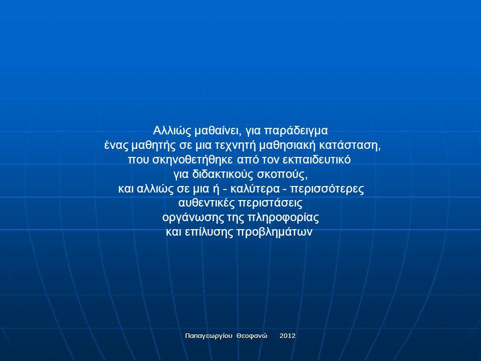 Παπαγεωργίου Θεοφανώ 2012 Το κοινωνικό περιβάλλον είναι αυτό που παρέχει τα εργαλεία της γλώσσας, της σκέψης και της γνώσης. Η αλληλεπίδραση ανάμεσα σ