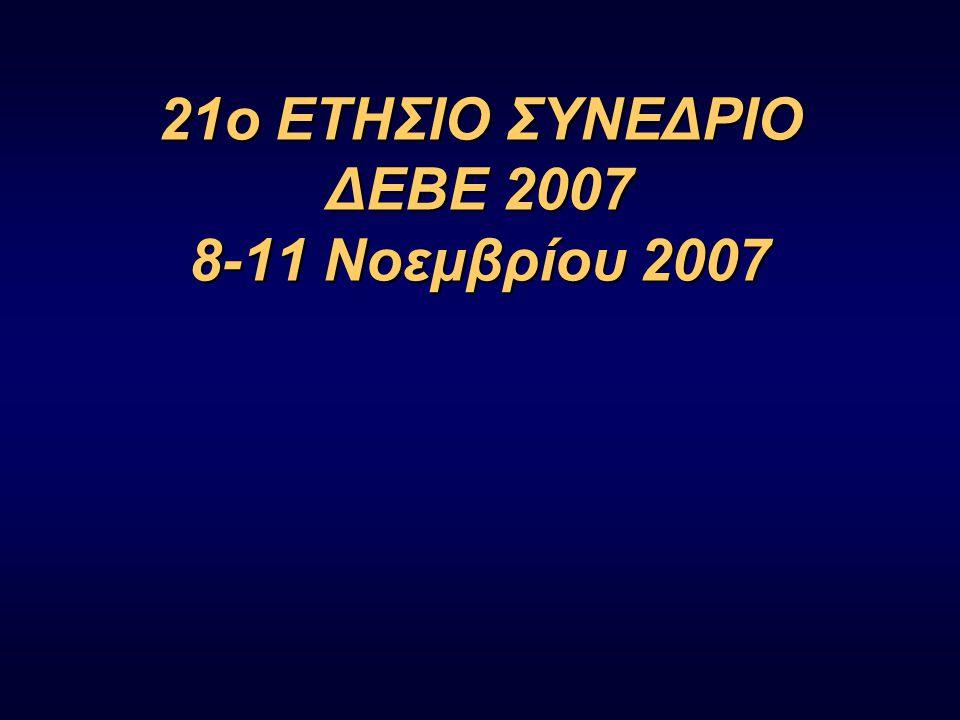 21ο ΕΤΗΣΙΟ ΣΥΝΕΔΡΙΟ ΔΕΒΕ 2007 8-11 Νοεμβρίου 2007
