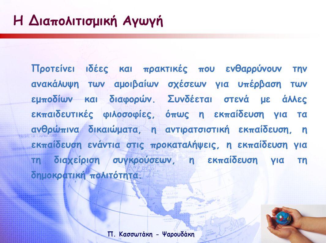 Π. Κασσωτάκη - Ψαρουδάκη Προτείνει ιδέες και πρακτικές που ενθαρρύνουν την ανακάλυψη των αμοιβαίων σχέσεων για υπέρβαση των εμποδίων και διαφορών. Συν