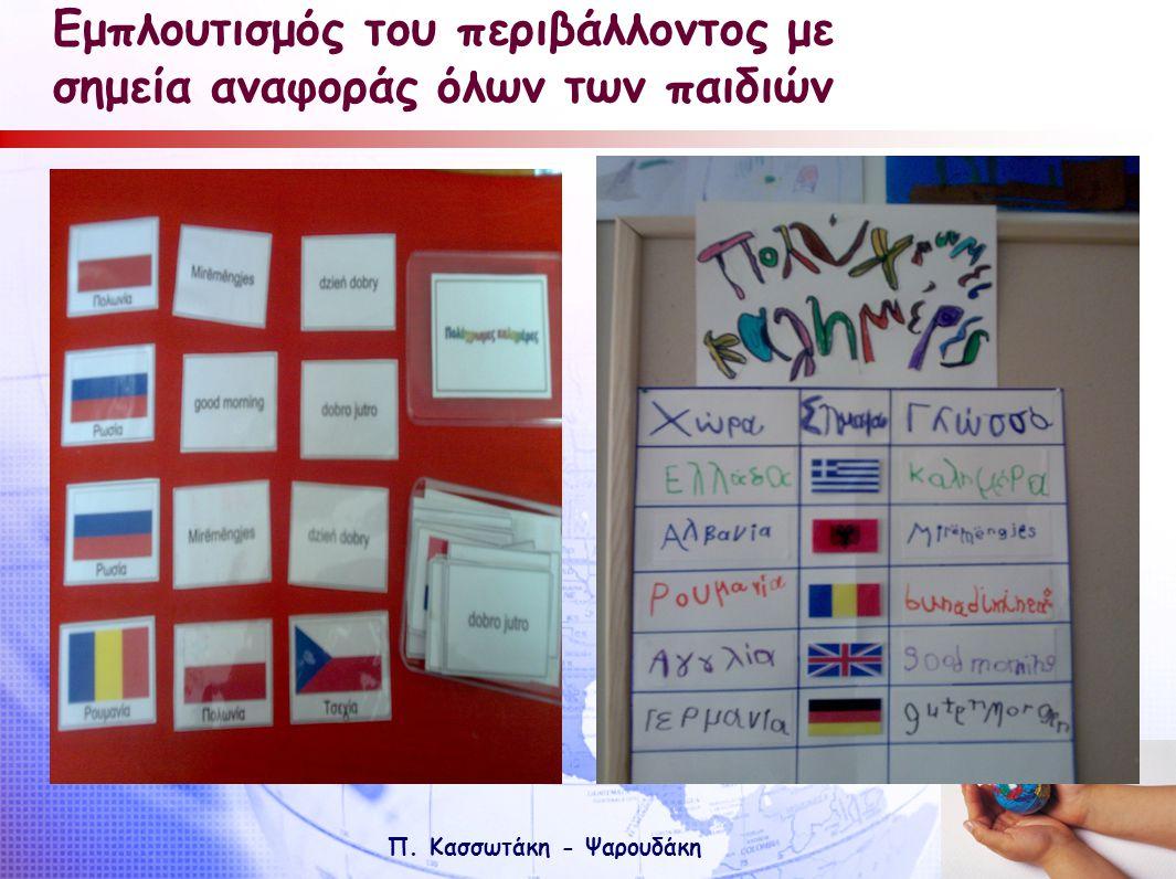 Π. Κασσωτάκη - Ψαρουδάκη Εμπλουτισμός του περιβάλλοντος με σημεία αναφοράς όλων των παιδιών