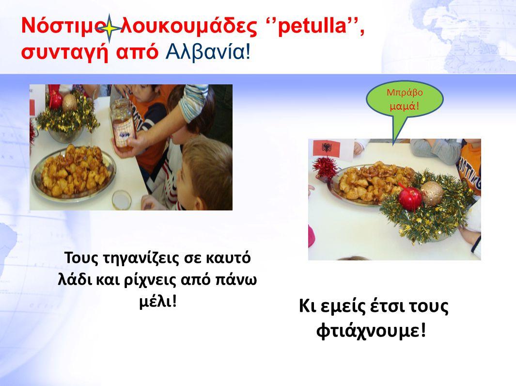 Νόστιμοι λουκουμάδες ''petulla'', συνταγή από Αλβανία.