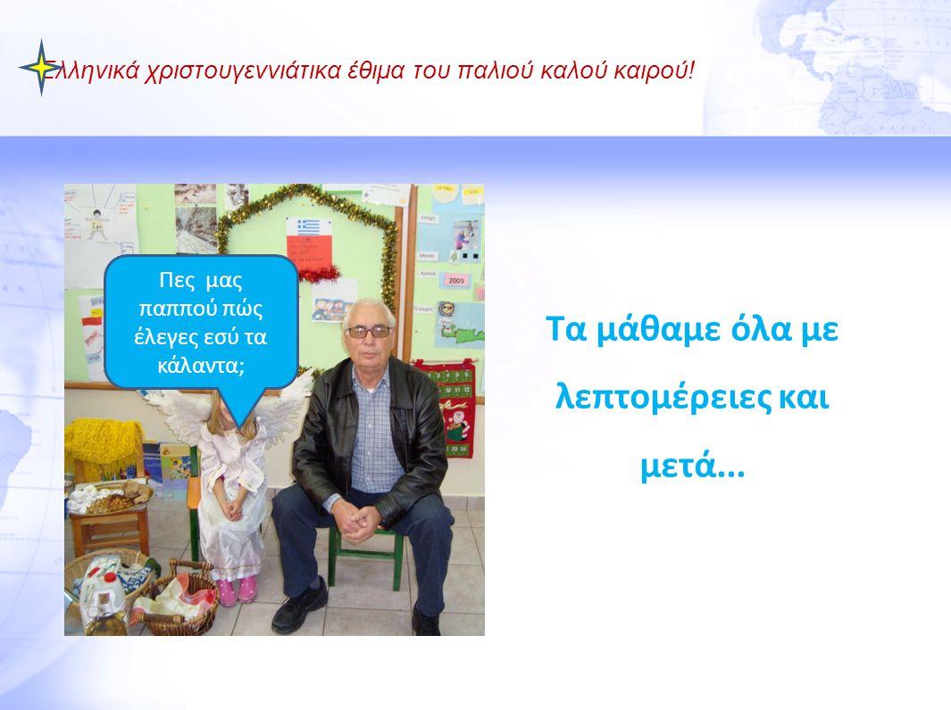 Ελληνικά χριστουγεννιάτικα έθιμα του παλιού καλού καιρού.