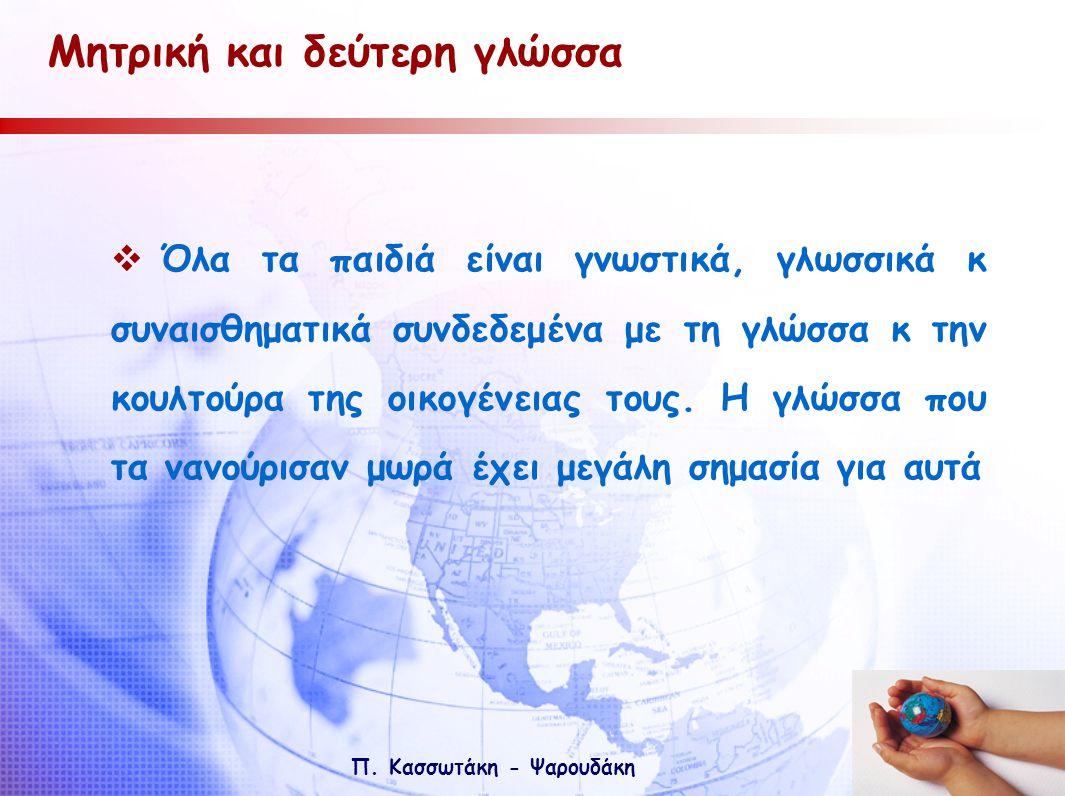 Π. Κασσωτάκη - Ψαρουδάκη Μητρική και δεύτερη γλώσσα  Όλα τα παιδιά είναι γνωστικά, γλωσσικά κ συναισθηματικά συνδεδεμένα με τη γλώσσα κ την κουλτούρα