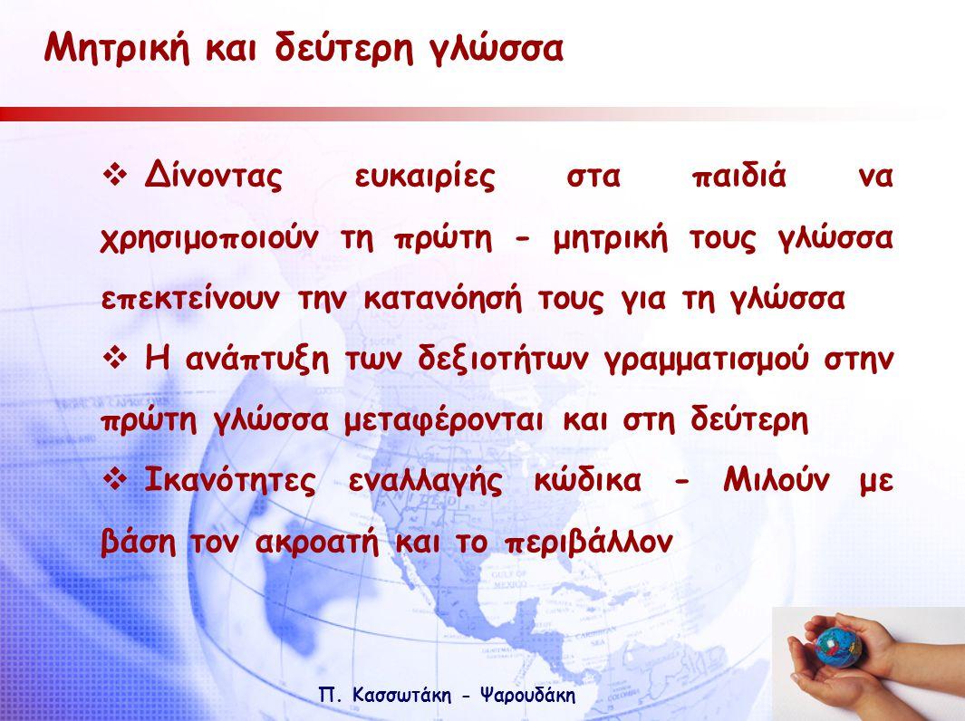 Π. Κασσωτάκη - Ψαρουδάκη Μητρική και δεύτερη γλώσσα  Δίνοντας ευκαιρίες στα παιδιά να χρησιμοποιούν τη πρώτη - μητρική τους γλώσσα επεκτείνουν την κα